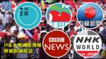 【烏坎維權】粵中宣部盛傳警告至少18家本地國際傳媒限採訪 有線林建誠:所有記者暫時沒事│范中流