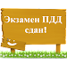 Экзамен ПДД сдан! Без рекламы. icon