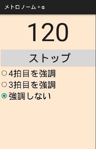 メトロノーム+α