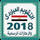 التقويم الميلادى المصرى 2018 Android apk