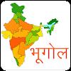 Indian Geography in Hindi, भारत का भूगोल APK