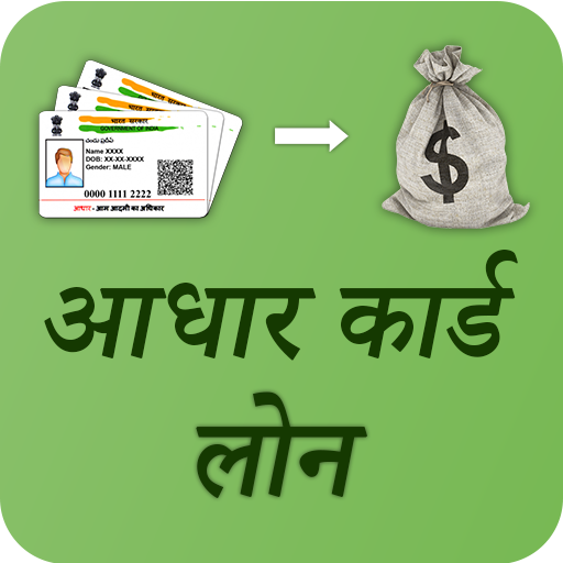 How to take Aadhar Card Loan