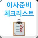 이사준비체크리스트 - 포장이사전문업체 icon