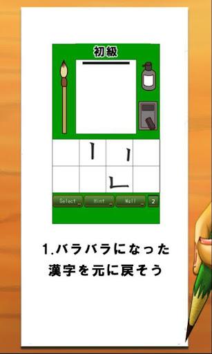 玩休閒App|順番漢字パズル3免費|APP試玩