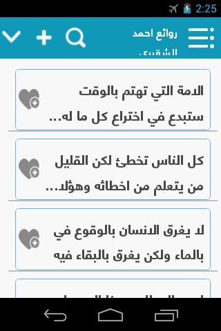 روائع احمد الشقيري