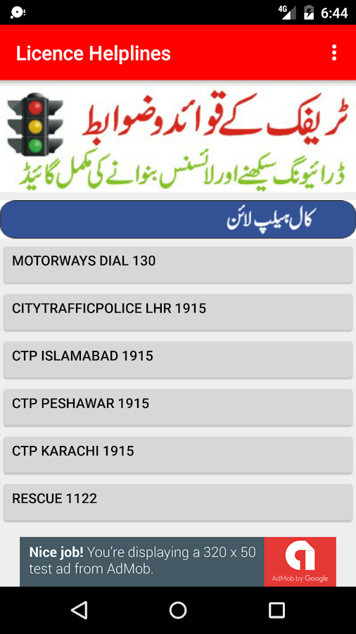 Traffic Signs Pakistan- screenshot