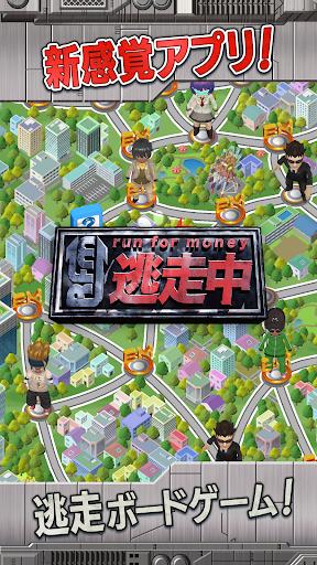 逃走中【公式】 1.3.0 screenshots 1