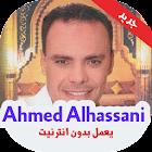 اغاني مولاي أحمد الحسني بدون أنترنيت icon