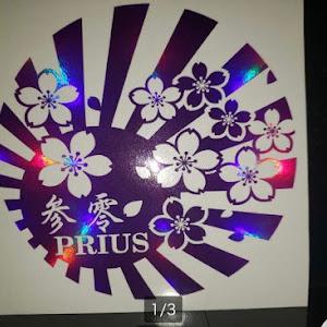 プリウス ZVW30 S H25年式のカスタム事例画像 たくや【Club.M】さんの2020年07月30日15:13の投稿