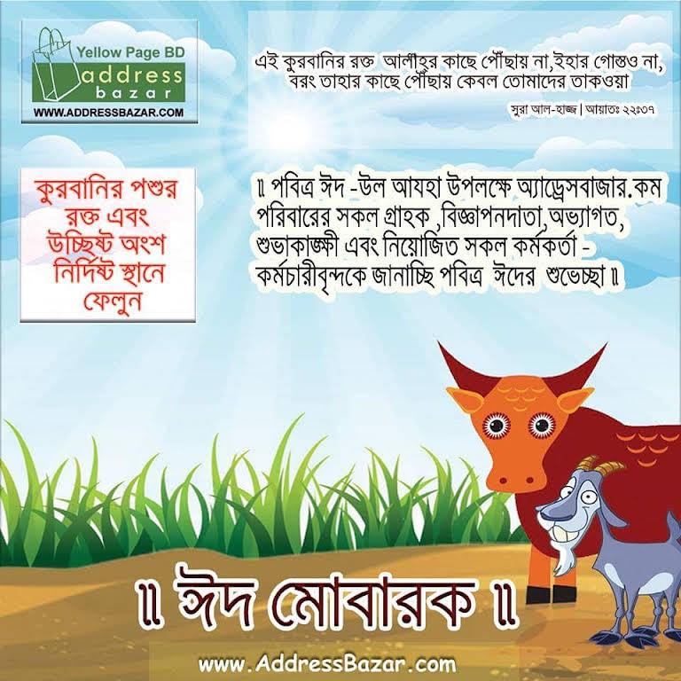 AddressBazar com - Business to Business Service in Dhaka