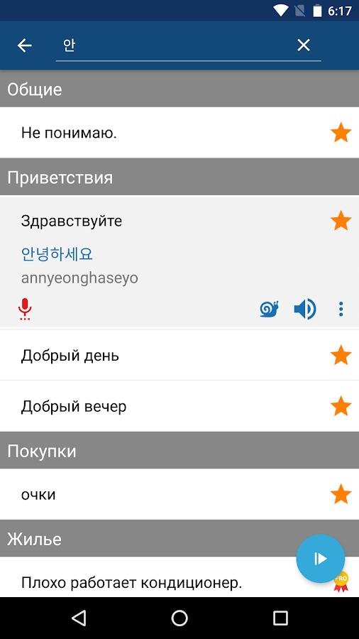 Переводчик корейского на российский программа