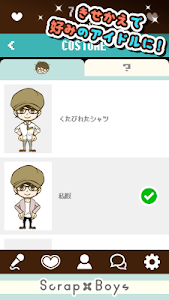 育ててアイドル - ツバキ - screenshot 7