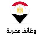 وظائف مصرية icon