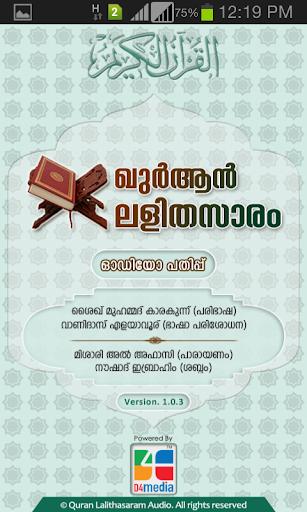 Quran Lalithasaram Audio