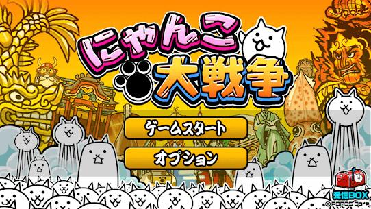 にゃんこ大戦争 App Latest Version Download For Android and iPhone 5