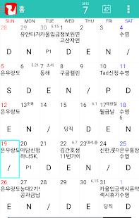 교대근무달력(나는간호사다)- screenshot thumbnail
