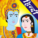 Ram Katha Hindi For Kids icon
