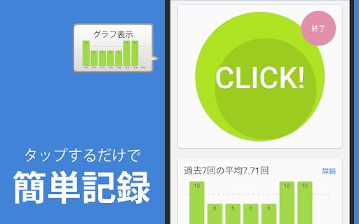 ClickFit 簡単記録筋トレ支援アプリ