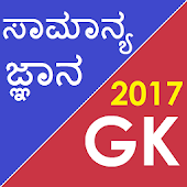 Daily GK Kannada English 2017