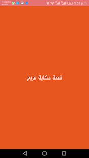 قصة حكاية مريم - náhled