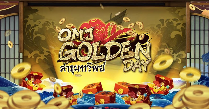 [Onmyoji] เปิดขุมทรัพย์ในกิจกรรม Golden Day