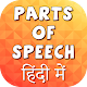 Parts of speech in hindi Download on Windows