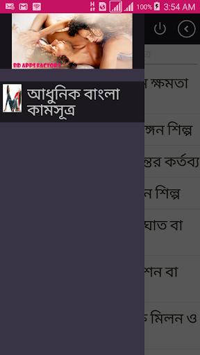 আধুনিক কামসূত্র kamasutra