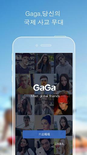 GaGa-세계에 들어가서 전세계 친구를 사귀기