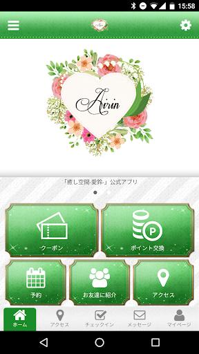 癒し空間-愛鈴-公式アプリ
