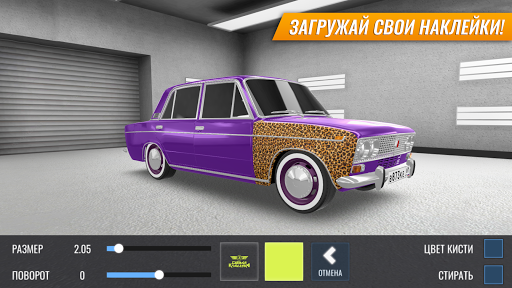Russian Car Drift 1.8.11 screenshots 8