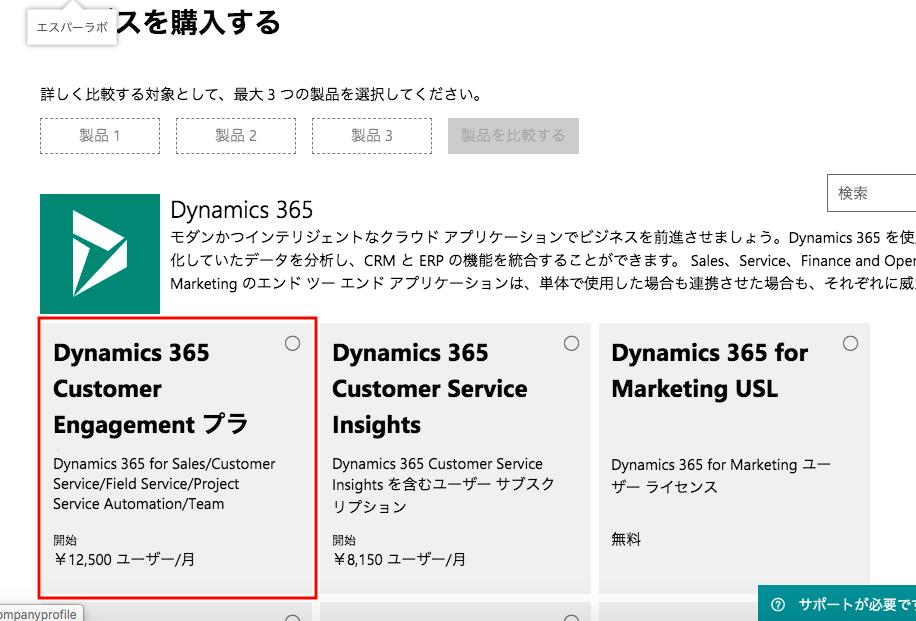 Dynamics 365 Customer Engagementプランを選択