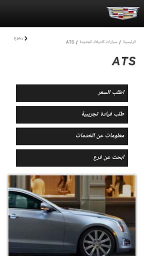 Al Jomaih Automotive 1.0 screenshots 6