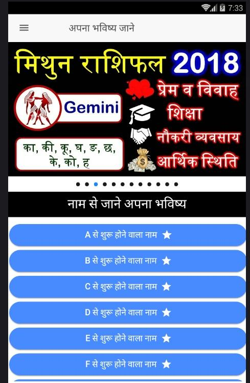 Daily Horoscope - free daily horoscope Hindi – (Android Apps