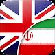 مترجم انگلیسی و فارسی apk