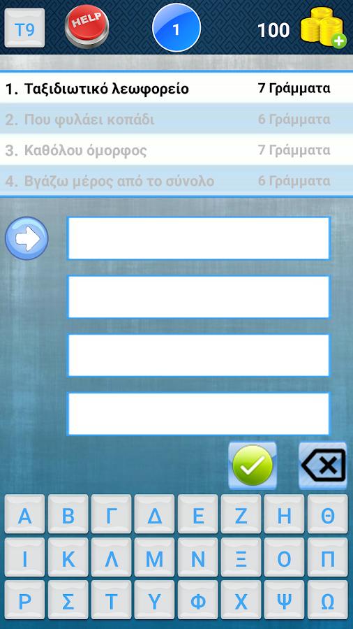 Κρυφές Λέξεις - στιγμιότυπο οθόνης