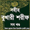 বুখারি শরীফ সম্পূর্ণ ~ bangla hadith বাংলা হাদিস icon