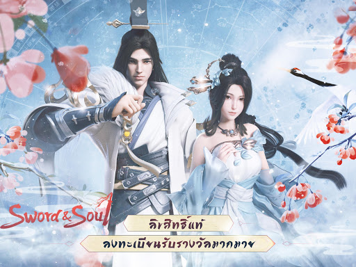 Sword & Soul apkdebit screenshots 7