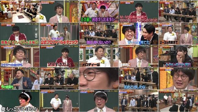 200309 (720p) しくじり先生 俺みたいになるな!! (横山由依)