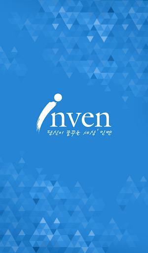 인벤 - INVEN beta