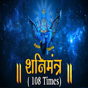 Shani Maha Mantra 108 Audio
