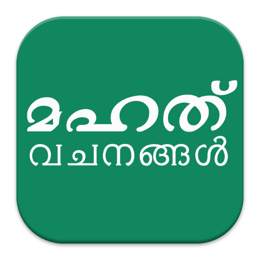 Malayalam Quotes - Apps on Google Play