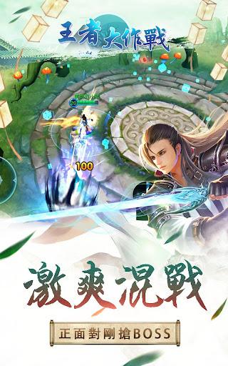 王者大作戰-5v5輕MOBA screenshot