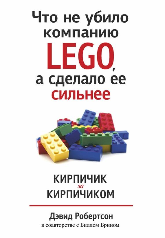 Что не убило компанию Лего