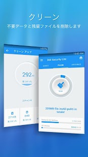360 Security Lite – より小さく