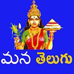 Mana Telugu Icon