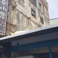 【北埔】劉家小館