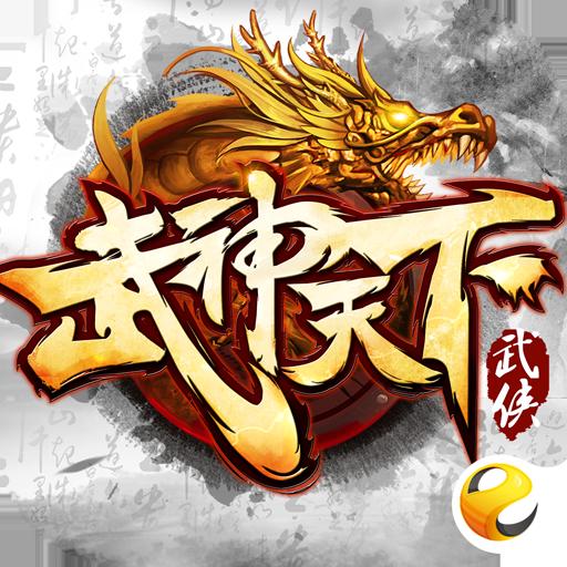 武神天�.. file APK for Gaming PC/PS3/PS4 Smart TV