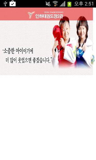 인하태권도장2관
