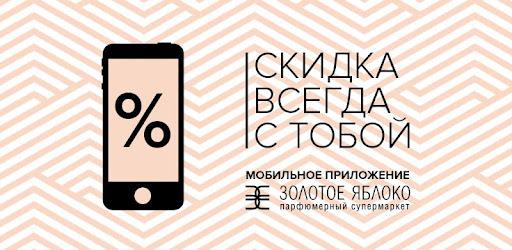 Приложения в Google Play – Золотое Яблоко