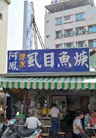 阿鳳浮水虱目魚羹
